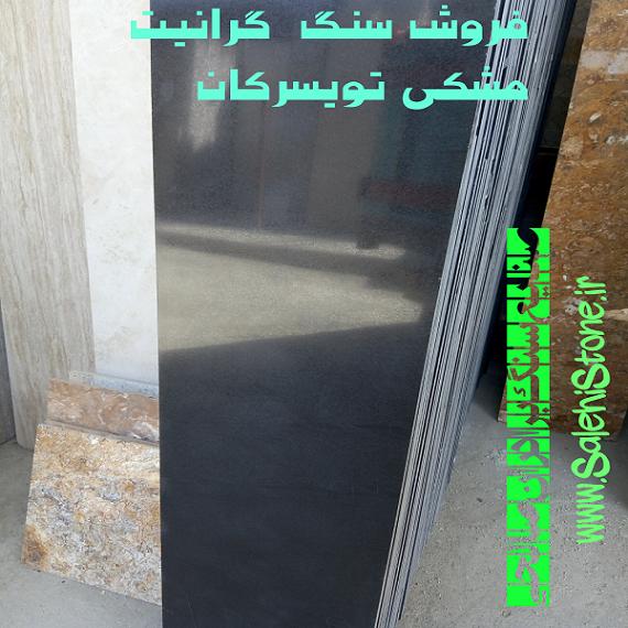فروش سنگ ساختمانی گرانیت مشکی تویسرکان