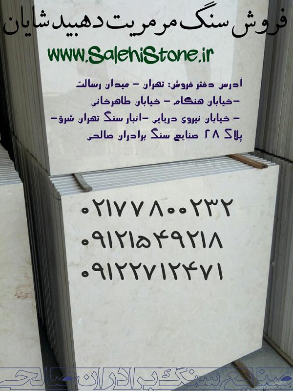 فروش سنگ ساختمانی مرمریت دهبید شایان در تمامی ابعاد و درجه های مختلف