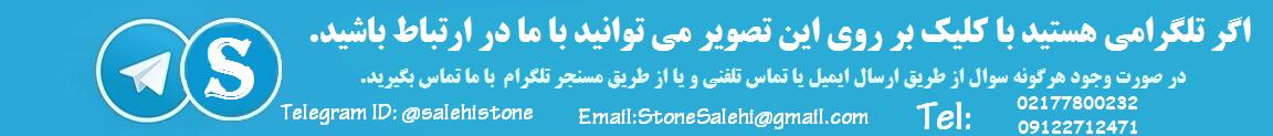به کانال رسمی صنایع سنگ صالحی بپیوندید...