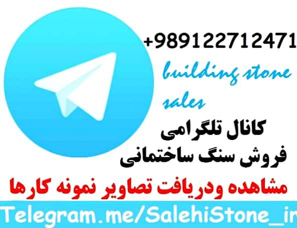 فروش انواع سنگ ساختمانی شامل مرمر, تراورتن ، گرانیت و سنگ های دکوراتیو - لیست قیمت انواع سنگ - لیست ت�