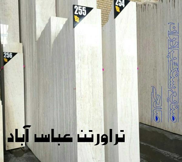 فروش سنگ تراورتن عباس آباد + اطلاعات مفید و کاربردی سنگ تراورتن سفید عباس اباد