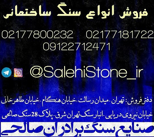 مرکز فروش انواع سنگ ساختمانی در تهران|فروش انواع سنگ ساختمانی (مرمر،گرانیت، تراورتن)